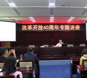 """贵州省建设工程招投标协会  举办""""改革开放四十周年""""专题讲座"""